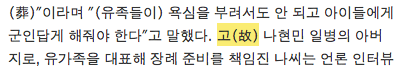 Typical Korean usage of hanji in a Korean news website